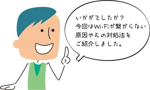Wi-Fiが繋がらない原因やその対処法のまとめ